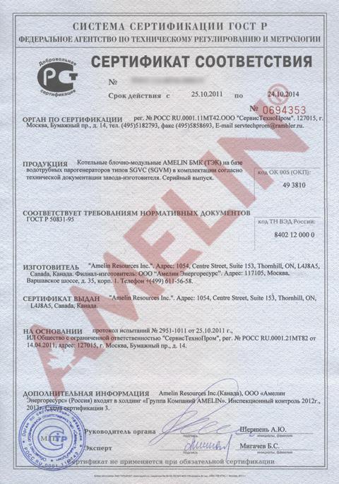 по какому госту сертифицируют блочно-модульные газовые котельные